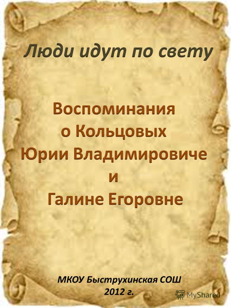 МКОУ Быструхинская СОШ 2012 г.