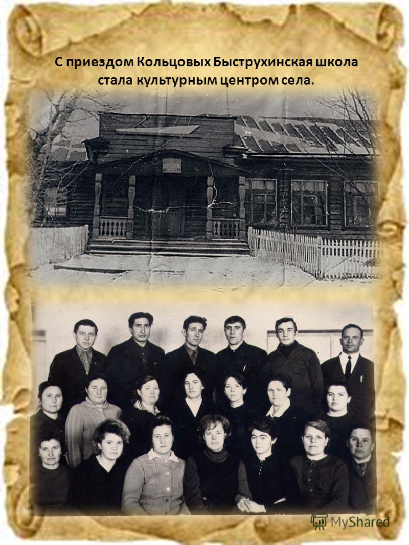 С приездом Кольцовых Быструхинская школа стала культурным центром села.
