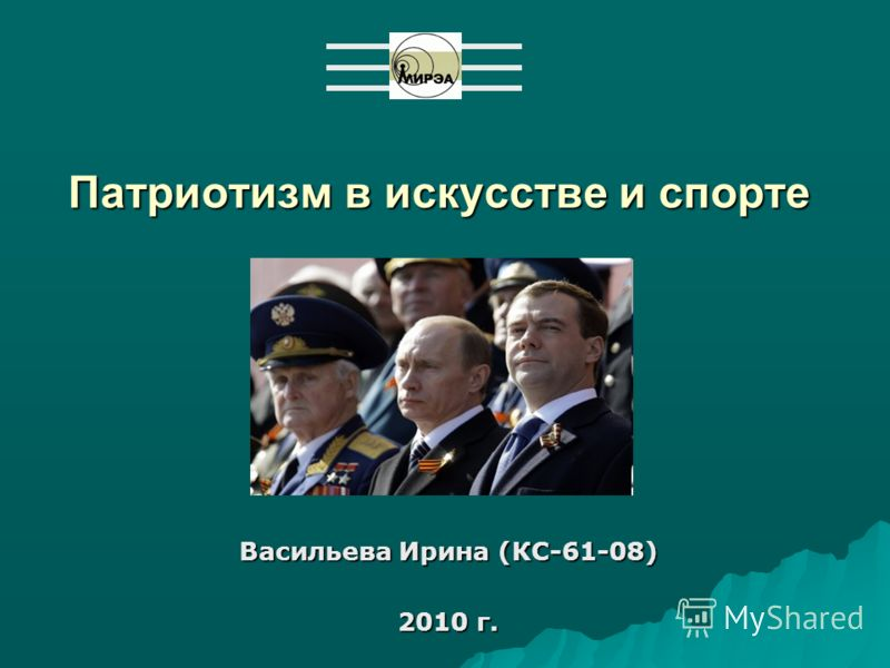 Патриотизм в искусстве и спорте Васильева Ирина (КС-61-08) 2010 г.