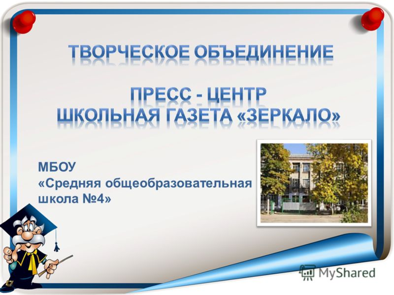 МБОУ «Средняя общеобразовательная школа 4»