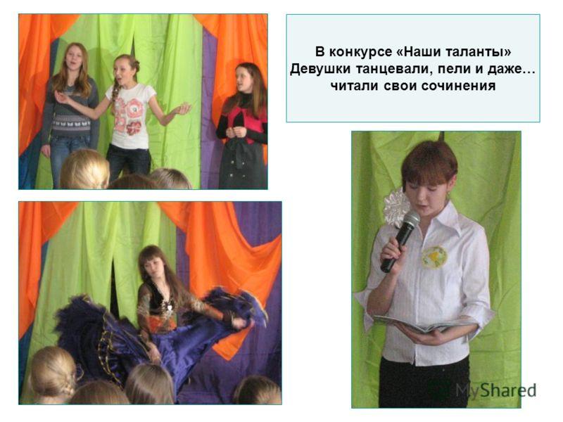 В конкурсе «Наши таланты» Девушки танцевали, пели и даже… читали свои сочинения