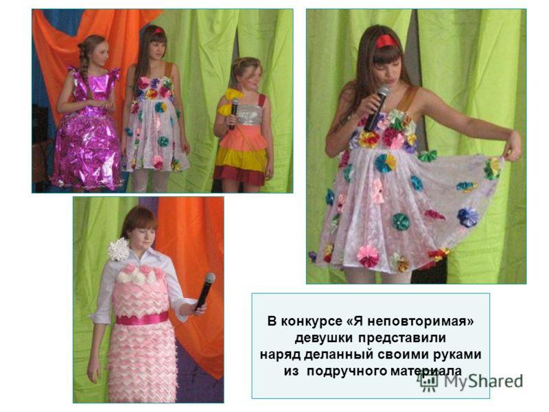 В конкурсе «Я неповторимая» девушки представили наряд деланный своими руками из подручного материала