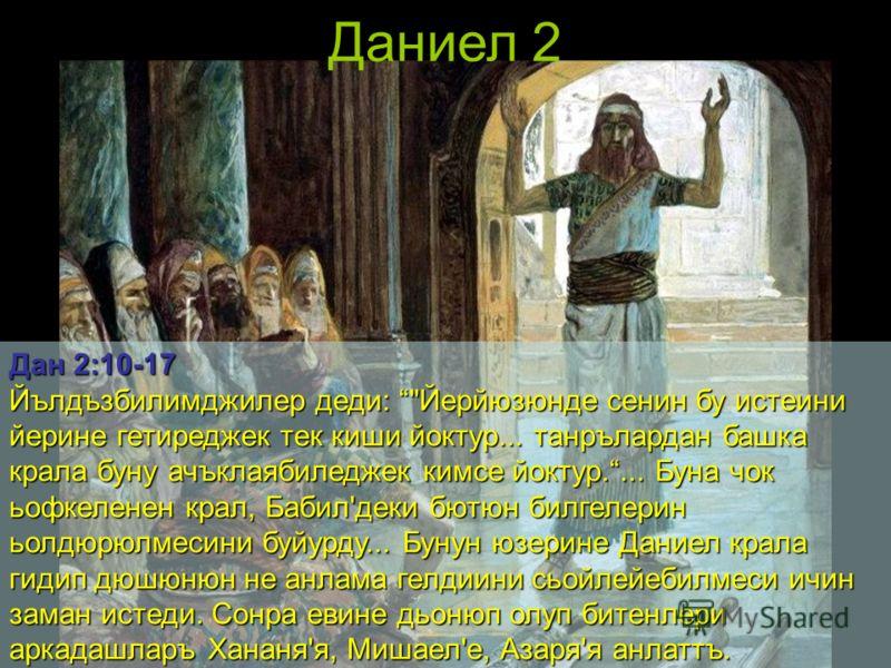 Даниел 2 Дан 2:10-17 Йълдъзбилимджилер деди: