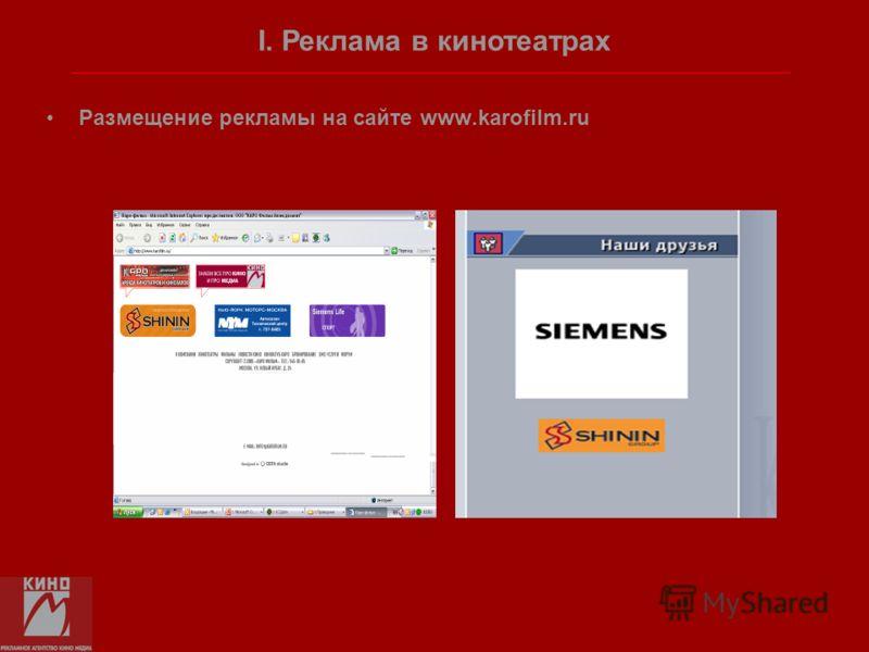 Размещение рекламы на сайте www.karofilm.ru I. Реклама в кинотеатрах