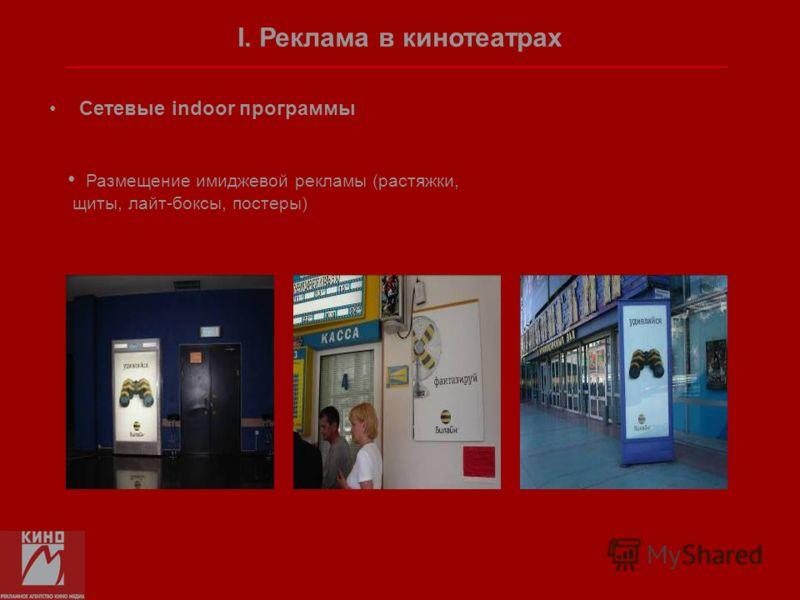 Сетевые indoor программы Размещение имиджевой рекламы (растяжки, щиты, лайт-боксы, постеры) I. Реклама в кинотеатрах