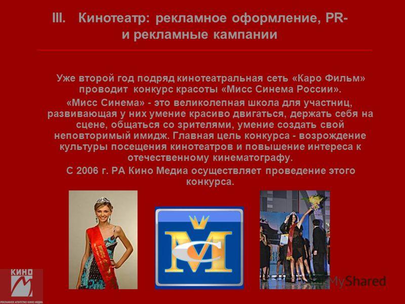 Уже второй год подряд кинотеатральная сеть «Каро Фильм» проводит конкурс красоты «Мисс Синема России». «Мисс Синема» - это великолепная школа для участниц, развивающая у них умение красиво двигаться, держать себя на сцене, общаться со зрителями, умен