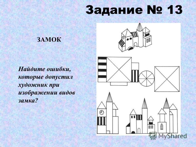 Задание 13 ЗАМОК Найдите ошибки, которые допустил художник при изображении видов замка?