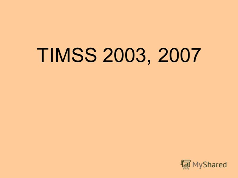 TIMSS 2003, 2007