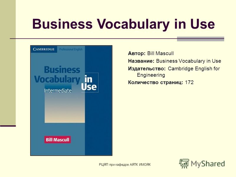 РЦЯП при кафедре АЯТК ИМОЯК Автор: Bill Mascull Название: Business Vocabulary in Use Издательство: Cambridge English for Engineering Издательство: Cambridge English for Engineering Количество страниц: 172 Business Vocabulary in Use