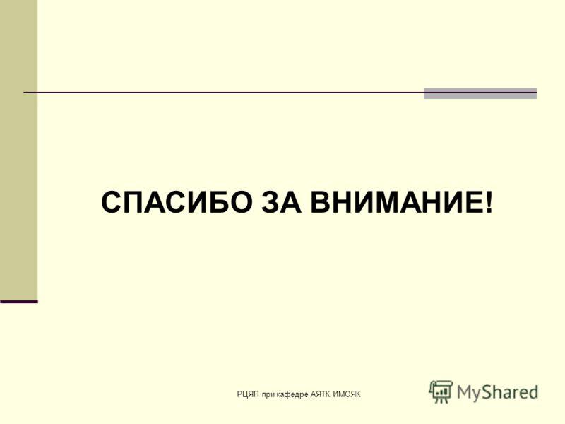 РЦЯП при кафедре АЯТК ИМОЯК СПАСИБО ЗА ВНИМАНИЕ!