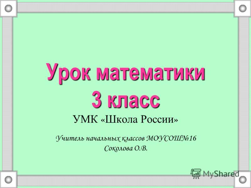 Урок по математике 3 класс школа россии