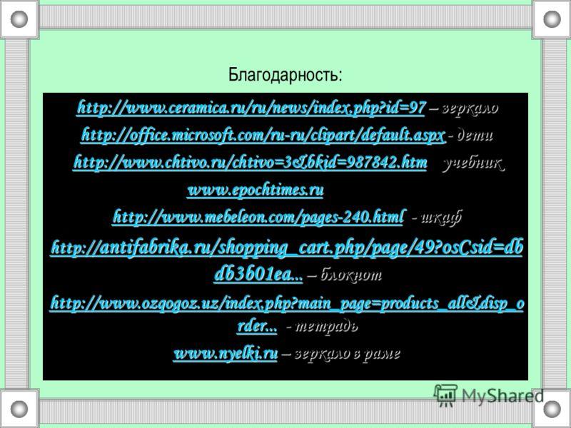 Благодарность: http://www.ceramica.ru/ru/news/index.php?id=97http://www.ceramica.ru/ru/news/index.php?id=97 – зеркало http://www.ceramica.ru/ru/news/index.php?id=97 http://office.microsoft.com/ru-ru/clipart/default.aspxhttp://office.microsoft.com/ru-