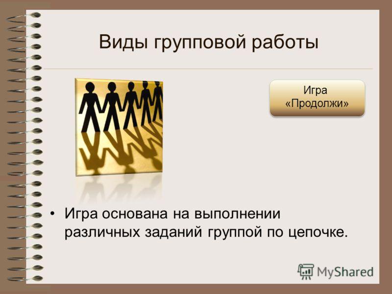 Игра основана на выполнении различных заданий группой по цепочке. Игра «Продолжи»
