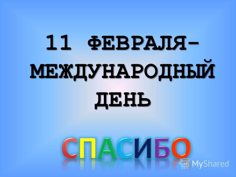 11 ФЕВРАЛЯ- МЕЖДУНАРОДНЫЙ ДЕНЬ