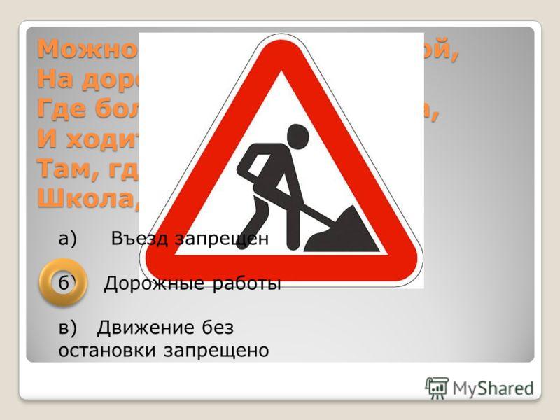 Что за знак такой висит? Стоп машинам он велит… Пешеход! Идите смело По дорожкам черно-белым. а) Пешеходный переход б) Подземный пешеходный переход в) Пешеходная дорожка