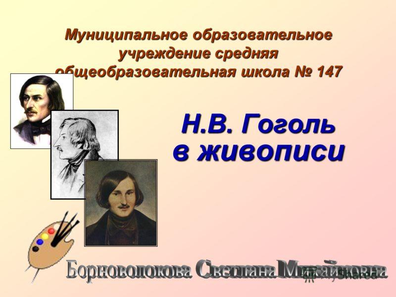 Муниципальное образовательное учреждение средняя общеобразовательная школа 147 Н.В. Гоголь в живописи