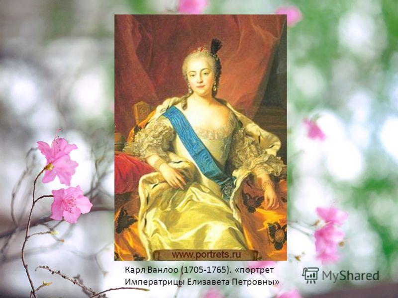 Карл Ванлоо (1705-1765). «портрет Императрицы Елизавета Петровны»