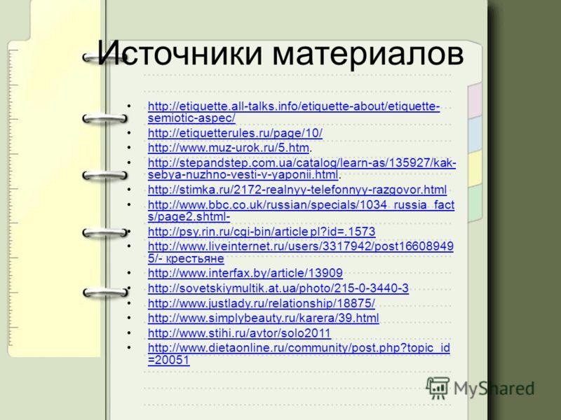 http://etiquette.all-talks.info/etiquette-about/etiquette- semiotic-aspec/http://etiquette.all-talks.info/etiquette-about/etiquette- semiotic-aspec/ http://etiquetterules.ru/page/10/ http://www.muz-urok.ru/5.htm.http://www.muz-urok.ru/5.htm http://st