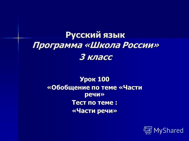 Русский язык Программа «Школа России» 3 класс Урок 100 «Обобщение по теме «Части речи» Тест по теме : «Части речи»