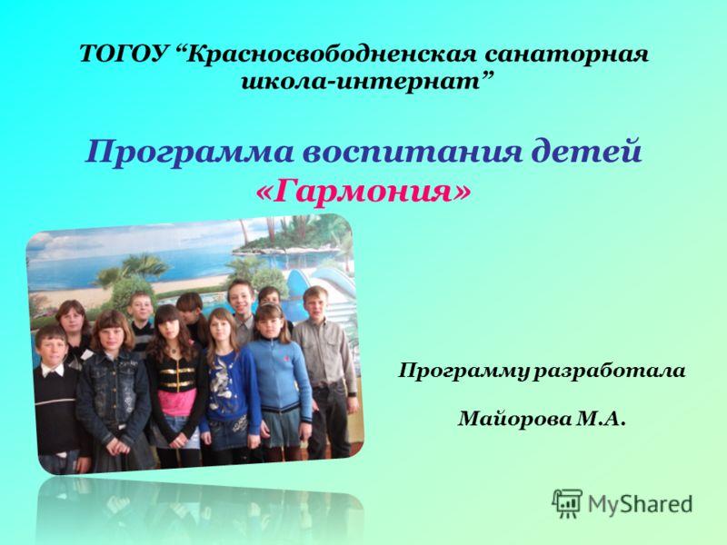 ТОГОУ Красносвободненская санаторная школа-интернат Программа воспитания детей «Гармония» Программу разработала Майорова М.А.
