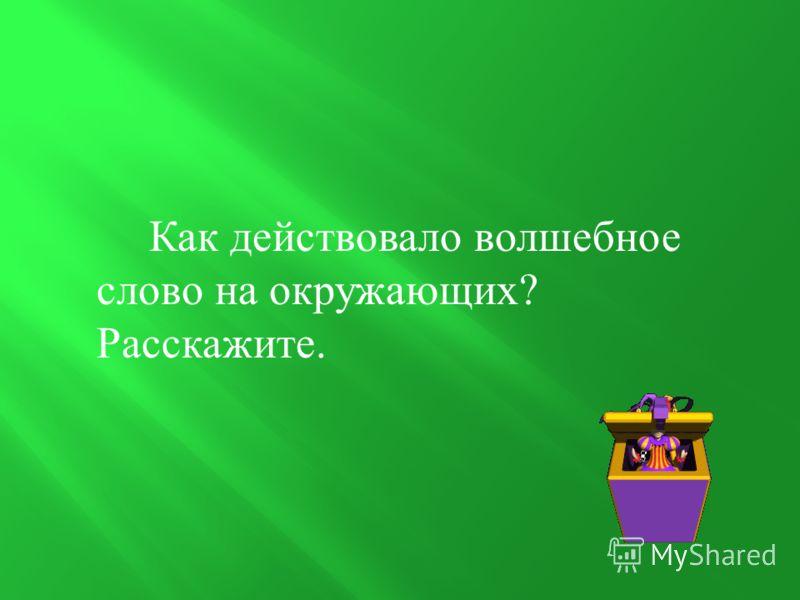Как действовало волшебное слово на окружающих ? Расскажите.