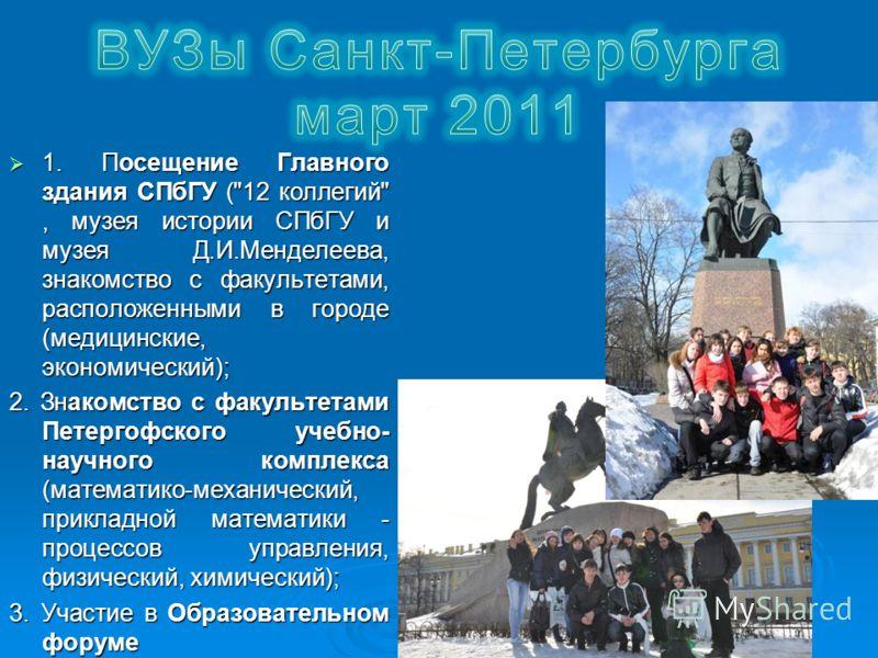 1. Посещение Главного здания СПбГУ (