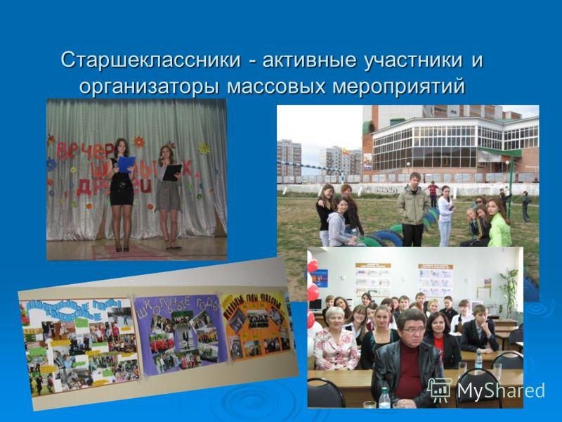 Старшеклассники - активные участники и организаторы массовых мероприятий