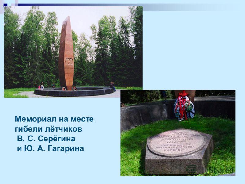 Мемориал на месте гибели лётчиков В. С. Серёгина и Ю. А. Гагарина