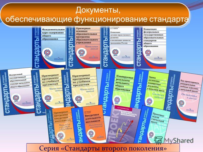 Серия «Стандарты второго поколения» Документы, обеспечивающие функционирование стандарта Документы, обеспечивающие функционирование стандарта
