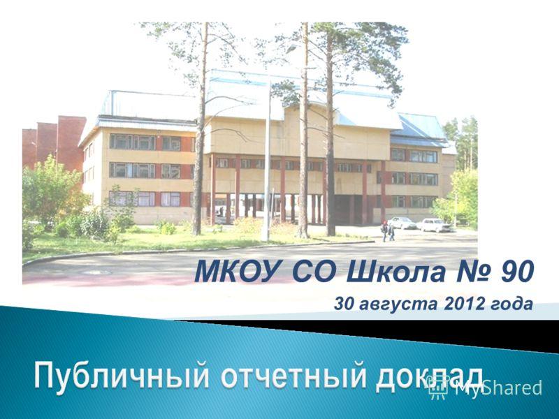 МКОУ СО Школа 90 30 августа 2012 года
