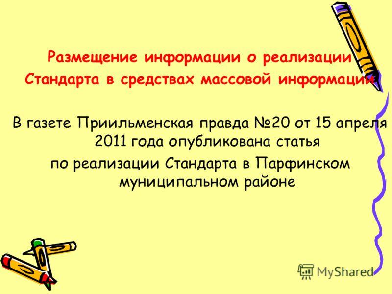 Размещение информации о реализации Стандарта в средствах массовой информации В газете Приильменская правда 20 от 15 апреля 2011 года опубликована статья по реализации Стандарта в Парфинском муниципальном районе