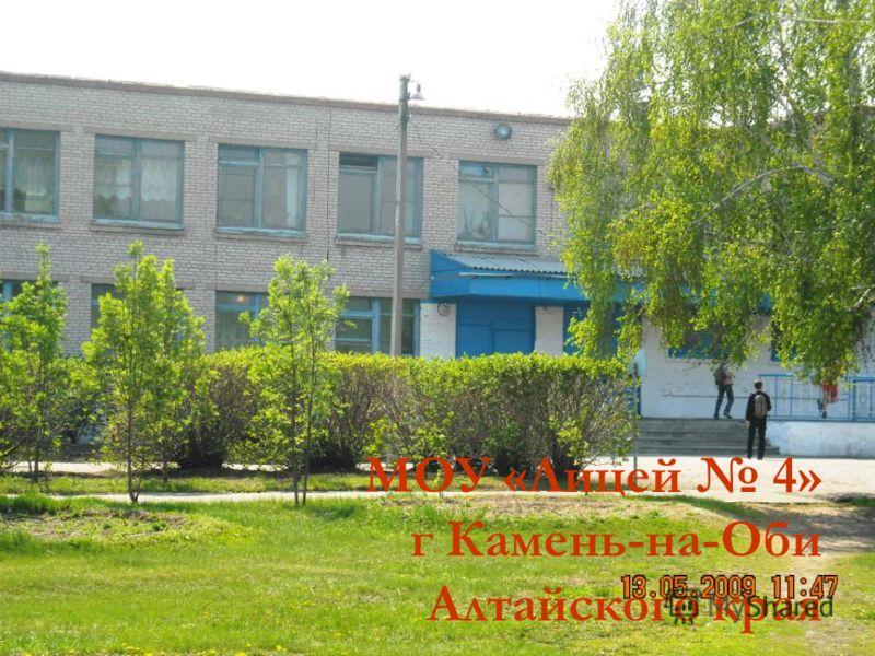 МОУ «Лицей 4» г Камень-на-Оби Алтайского края