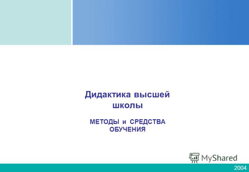 2004 Дидактика высшей школы МЕТОДЫ и СРЕДСТВА ОБУЧЕНИЯ