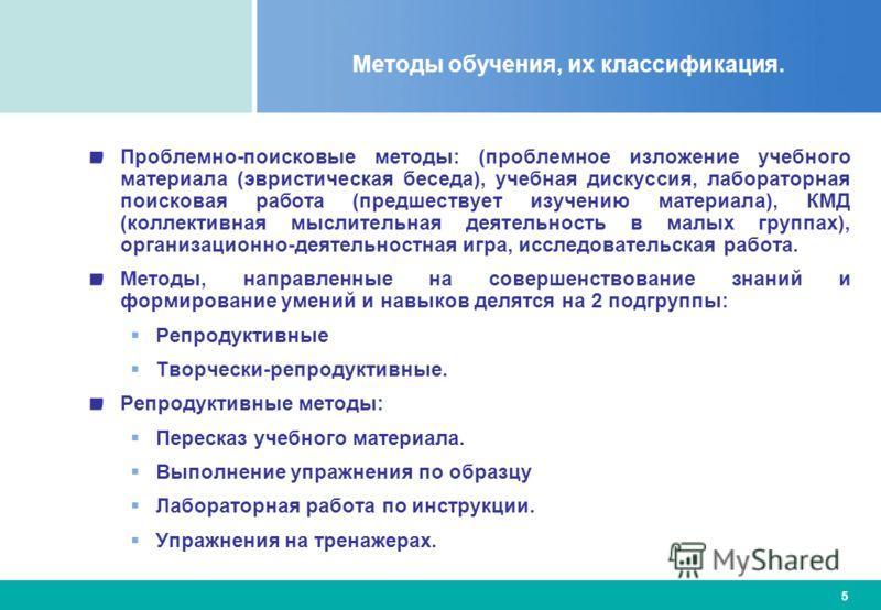 5 Методы обучения, их классификация. Проблемно-поисковые методы: (проблемное изложение учебного материала (эвристическая беседа), учебная дискуссия, лабораторная поисковая работа (предшествует изучению материала), КМД (коллективная мыслительная деяте