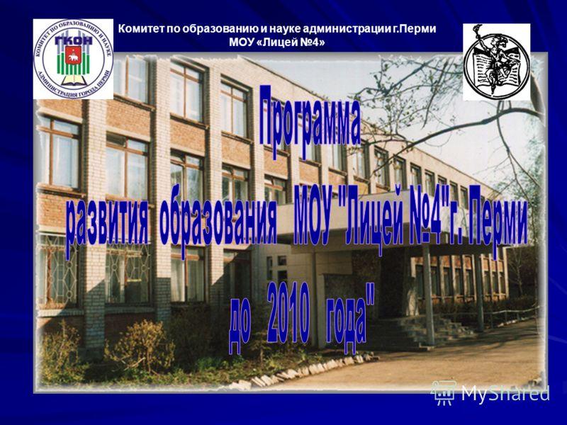 Комитет по образованию и науке администрации г.Перми МОУ «Лицей 4»