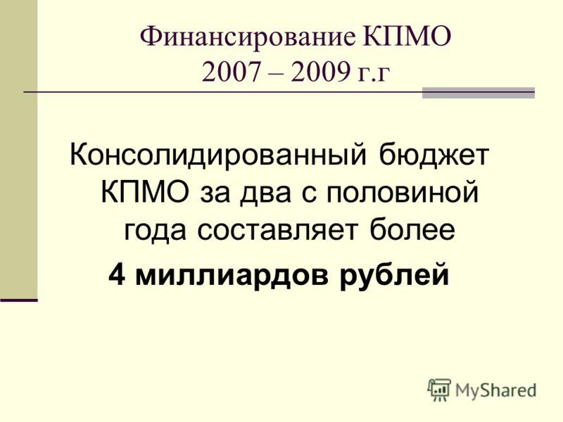 Консолидированный бюджет КПМО за два с половиной года составляет более 4 миллиардов рублей