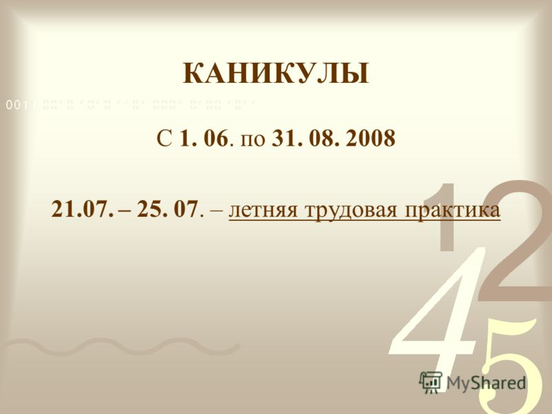 КАНИКУЛЫ С 1. 06. по 31. 08. 2008 21.07. – 25. 07. – летняя трудовая практика