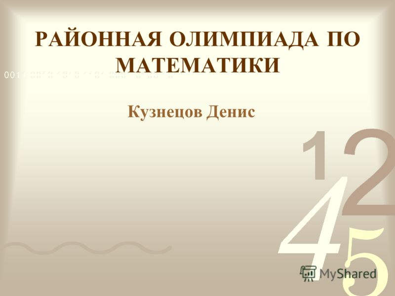 РАЙОННАЯ ОЛИМПИАДА ПО МАТЕМАТИКИ Кузнецов Денис