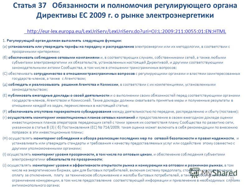 Статья 37 Обязанности и полномочия регулирующего органа Директивы ЕС 2009 г. о рынке электроэнергетики http://eur-lex.europa.eu/LexUriServ/LexUriServ.do?uri=OJ:L:2009:211:0055:01:EN:HTML http://eur-lex.europa.eu/LexUriServ/LexUriServ.do?uri=OJ:L:2009
