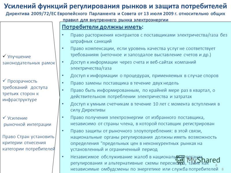 8 Усилений функций регулирования рынков и защита потребителей Директива 2009/72/EC Европейского Парламента и Совета от 13 июля 2009 г. относительно общих правил для внутреннего рынка электроэнергии Потребители должны иметь: Право расторжения контракт
