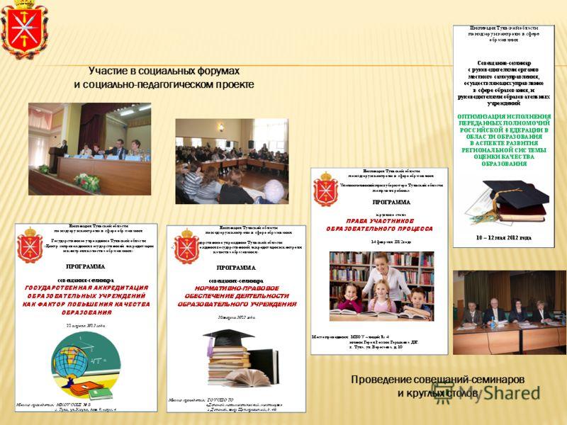 Участие в социальных форумах и социально-педагогическом проекте Проведение совещаний-семинаров и круглых столов