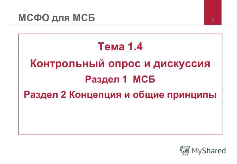 1 МСФО для МСБ Тема 1.4 Контрольный опрос и дискуссия Раздел 1 МСБ Раздел 2 Концепция и общие принципы