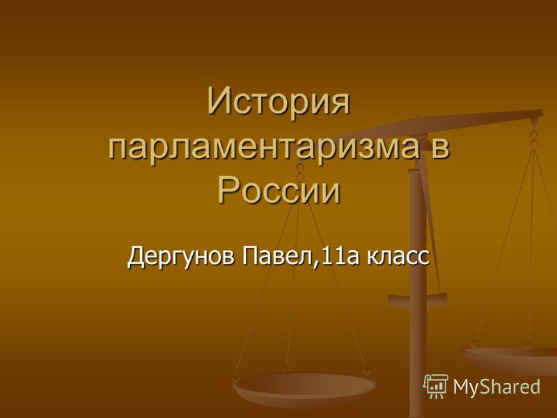 История парламентаризма в России Дергунов Павел,11а класс