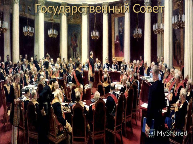 Государственный Совет