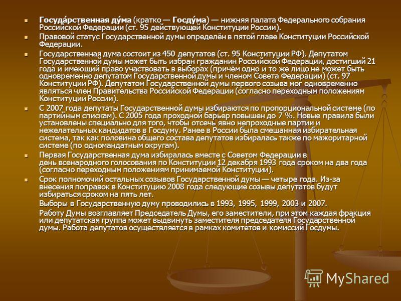 Госуда́рственная ду́ма (кратко Госду́ма) нижняя палата Федерального собрания Российской Федерации (ст. 95 действующей Конституции России). Госуда́рственная ду́ма (кратко Госду́ма) нижняя палата Федерального собрания Российской Федерации (ст. 95 дейст