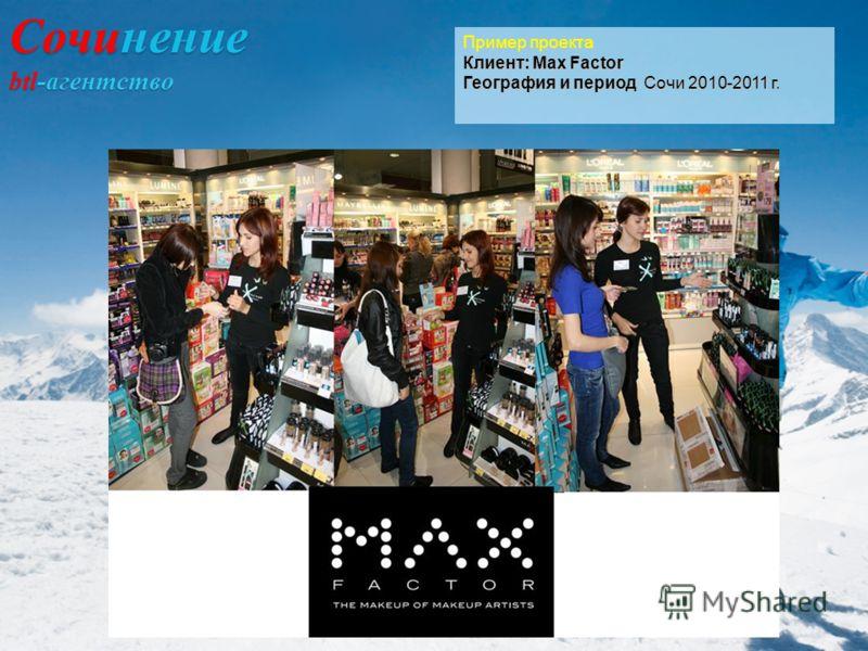 Пример проекта Клиент: Max Factor География и период Сочи 2010-2011 г. Сочинение btl-агентство