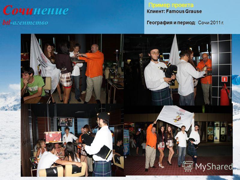 Пример проекта Клиент: Famous Grause Пример проекта Клиент: Famous Grause География и период: Сочи 2011 г. Сочинение btl-агентство
