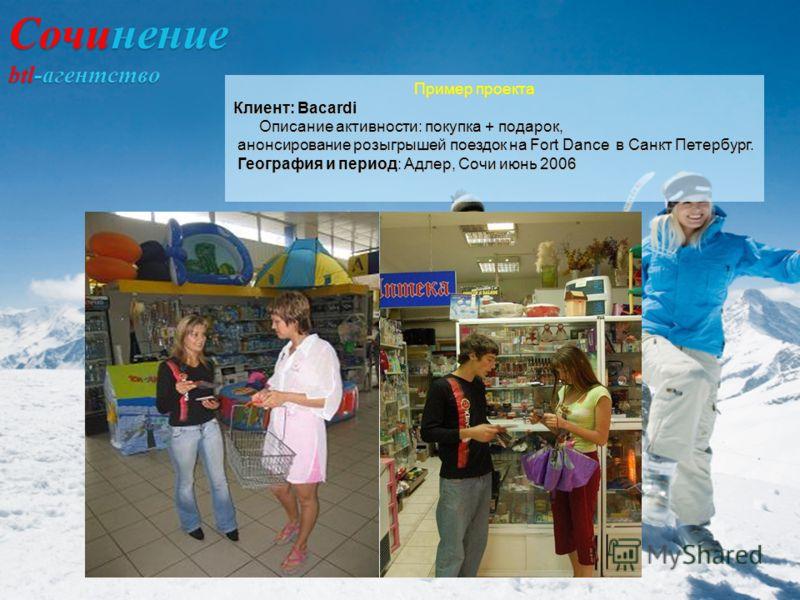 Пример проекта Клиент: Bacardi Описание активности: покупка + подарок, Пример проекта Клиент: Bacardi Описание активности: покупка + подарок, анонсирование розыгрышей поездок на Fort Dance в Санкт Петербург. География и период: Адлер, Сочи июнь 2006