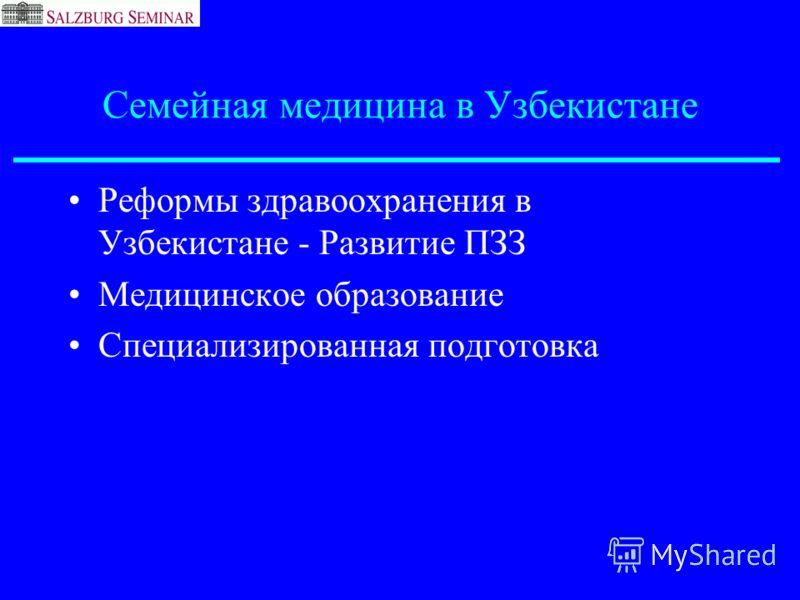 Семейная медицина в Узбекистане Реформы здравоохранения в Узбекистане - Развитие ПЗЗ Медицинское образование Специализированная подготовка