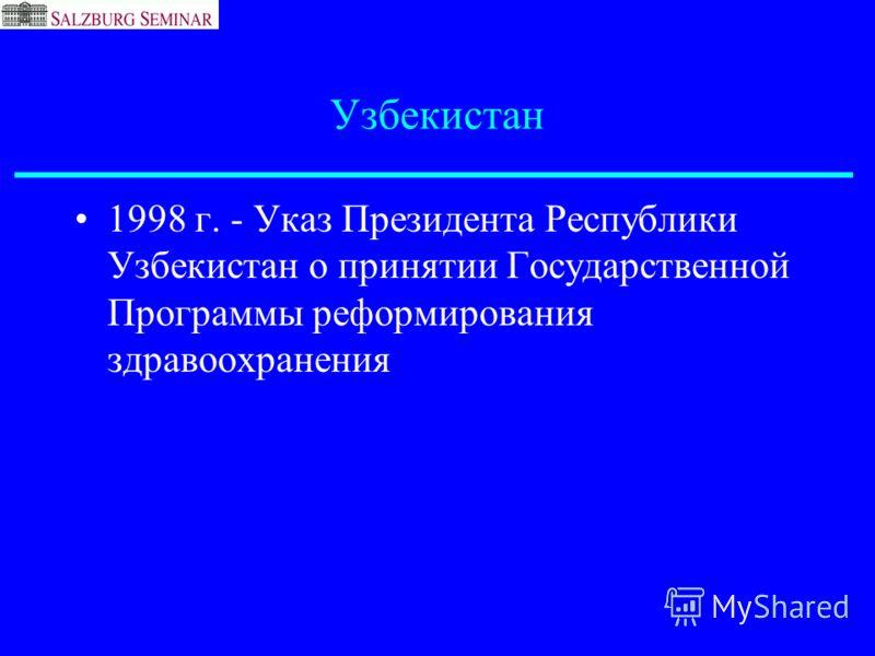 Узбекистан 1998 г. - Указ Президента Республики Узбекистан о принятии Государственной Программы реформирования здравоохранения